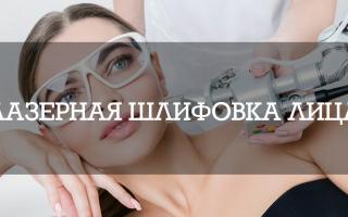 Лазерная шлифовка лица: обзор процедуры + отзывы и результаты на фото до и после проведения