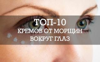 ТОП-10 кремов от морщин вокруг глаз