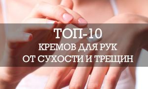 ТОП-10 кремов для рук от сухости и трещин