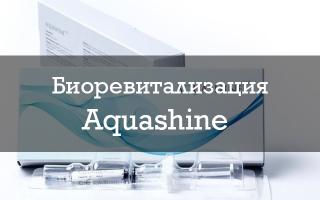 Биоревитализация препаратом Aquashine: как делается, плюсы и минусы, фото результатов и отзывы