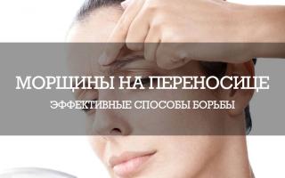 Как убрать морщины на переносице: 20 способов борьбы