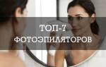 ТОП-7 фотоэпиляторов для домашнего использования