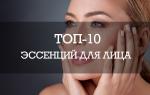 ТОП-10 эссенций для лица