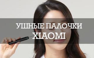 Ушные палочки Xiaomi: обзор моделей и отзывы + где купить
