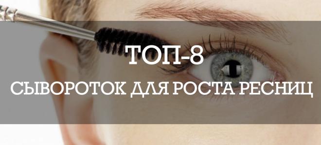 ТОП-8 лучших сывороток для роста ресниц