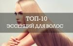 ТОП-10 эссенций для волос