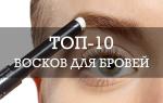 ТОП-10 восков для бровей