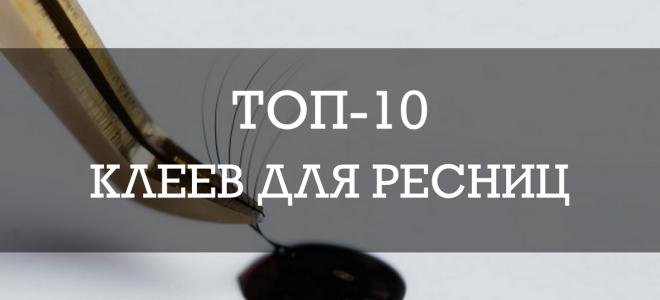 Рейтинг клеев для ресниц: ТОП-10 лучших