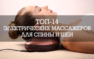 ТОП-14 электрических массажеров для спины и шеи