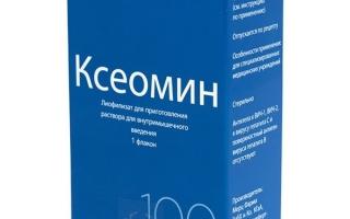 Ксеомин (Xeomin) — обзор препарата