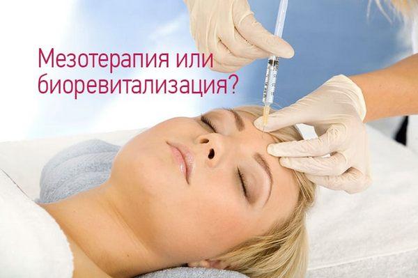 Что лучше: биоревитализация или мезотерапия?