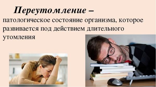 Душ Шарко избавляет от первопричины боли в голове - переутомления