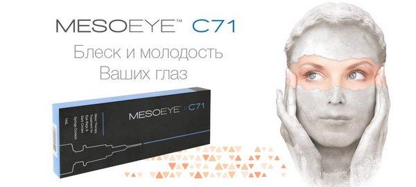 Средство «Mezoeye»