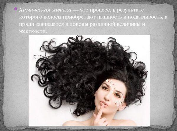 Запрещено делать химическую завивку в течение недели после биоревитализации волос