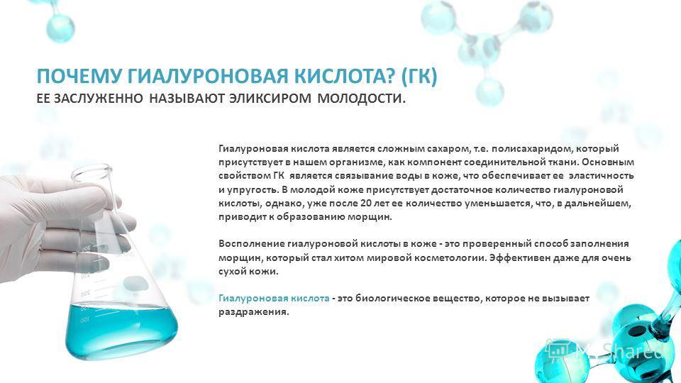 При биоревитализации используют препараты на основе гиалуроната