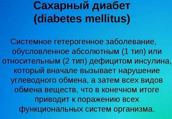 Одно из противопоказаний к процедуре – сахарный диабет