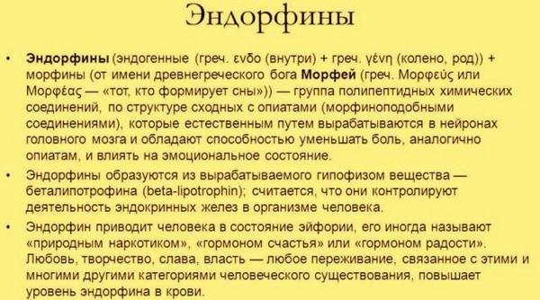Эндорфин – «гормон счастья»