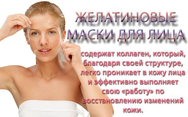 Желатин – один из самых популярных компонентов масок для лица
