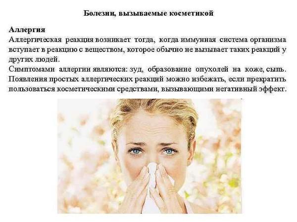 У пациента может проявиться аллергия на компоненты косметических средств