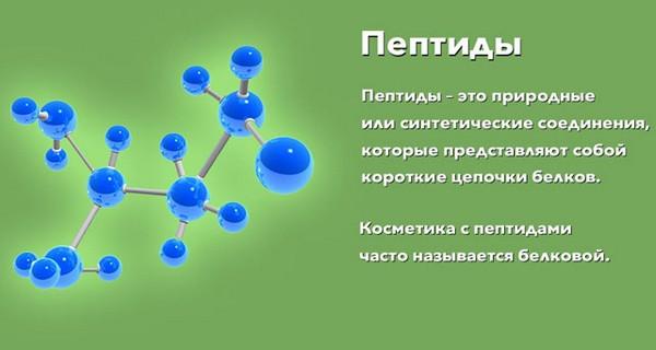 Используют также пептиды