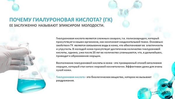 Обычно мезококтейли делают на основе гиалуроната