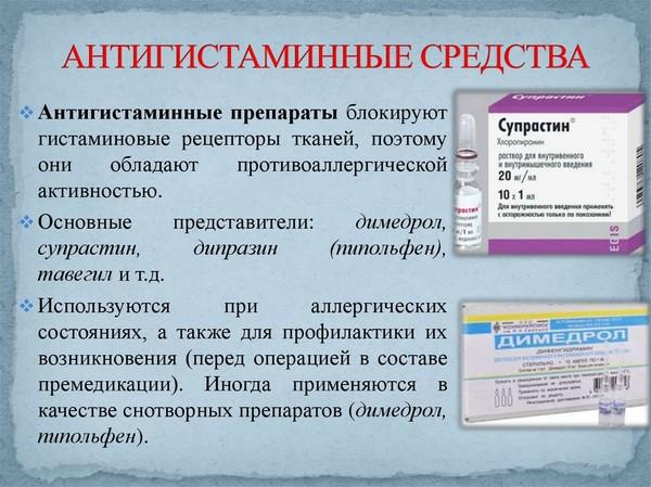 При аллергии стоит принимать антигистаминные препараты