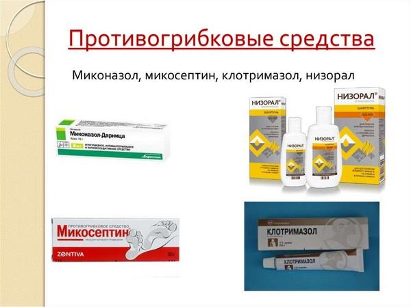 Противогрибковые препараты отрицательно влияют на организм