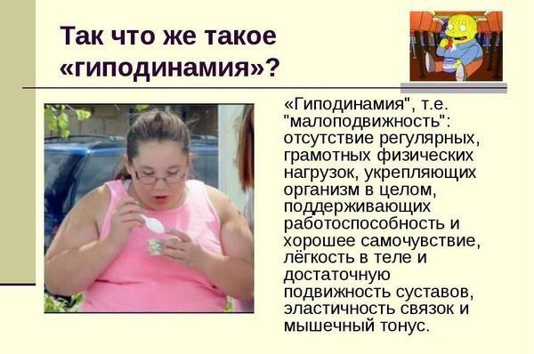 Также одной из причин возникновения жировиков считается гиподинамия