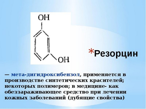 Резорцин убивает бактерии