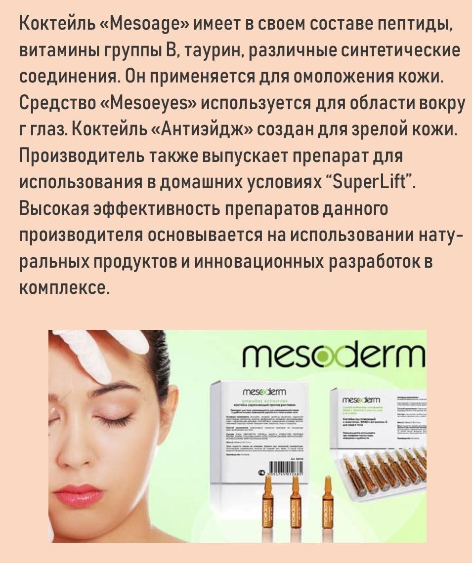 О препаратах Mesoderm