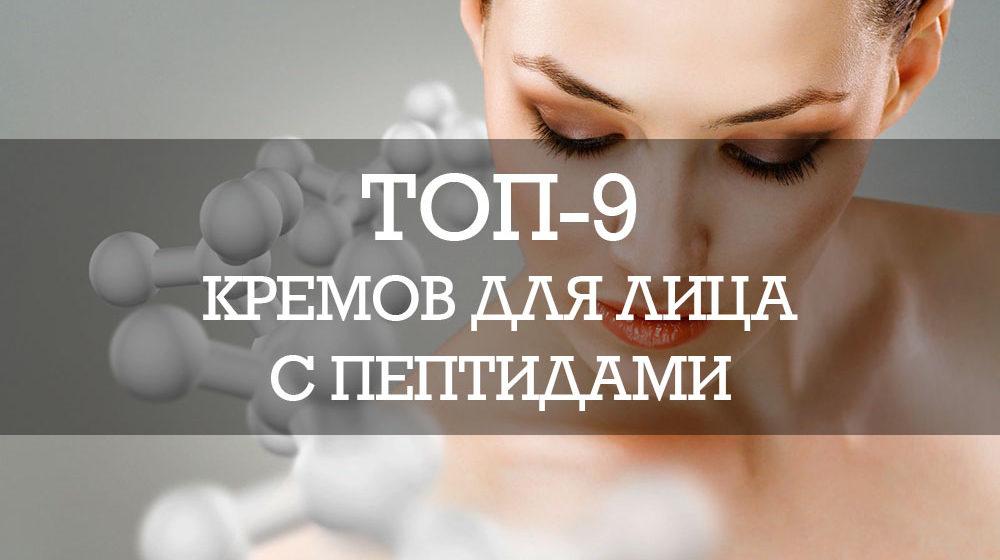 ТОП-9 кремов для лица с пептидами