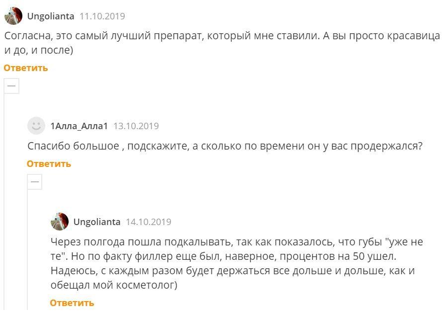 Диалог с форума