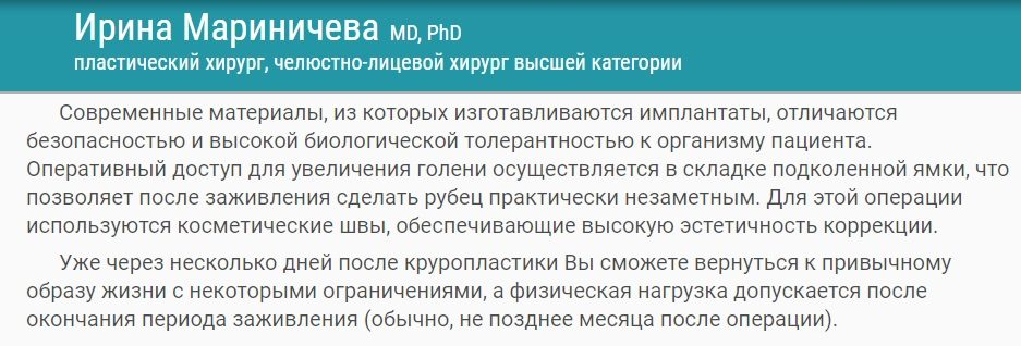 Отзыв пластического хирурга о коррекции голеней
