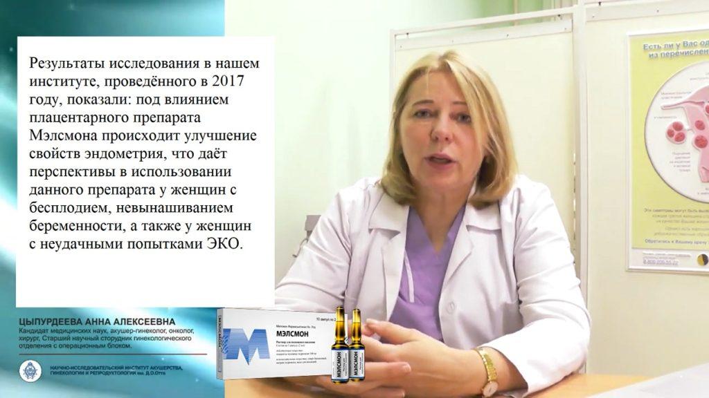 Исследования российских учёных подтвердили эффективность препарата в гинекологии
