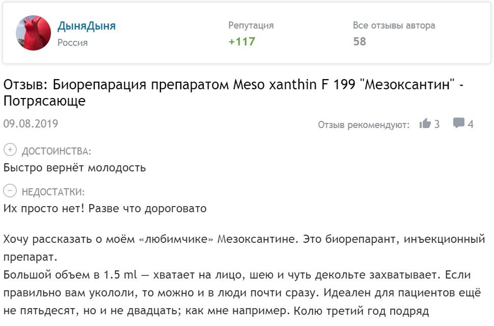 отзыв пациента о мезоксантине №1