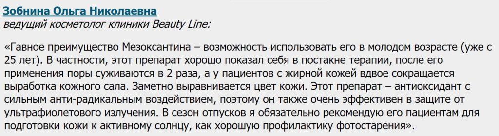 мнение косметолга о мезоксантине №2