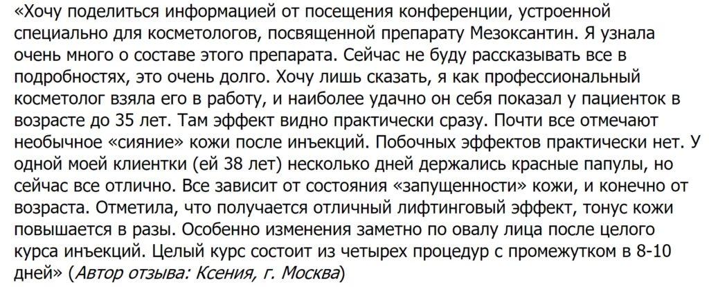 мнение косметолга о мезоксантине №1