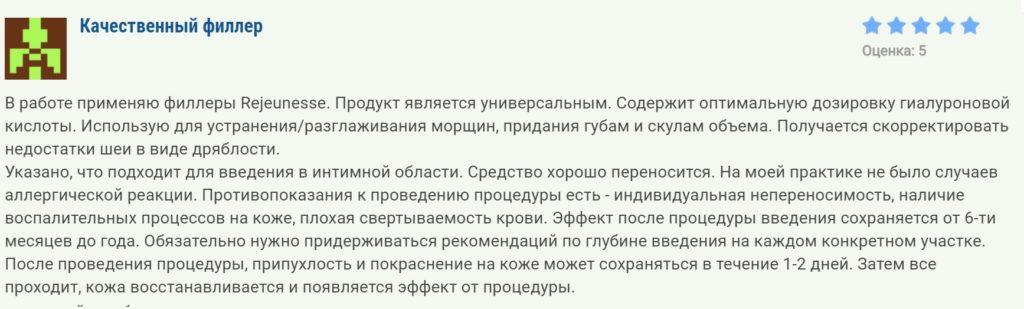 Мнение косметолога о филлерах Редженесс № 2
