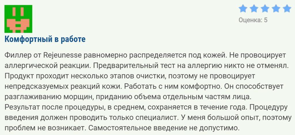 Мнение косметолога о филлерах Редженесс № 1