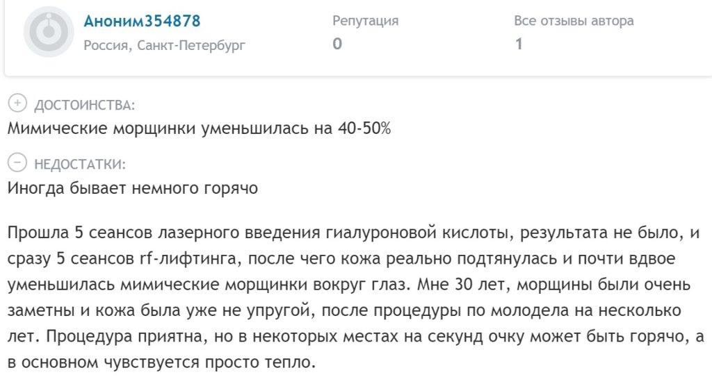 Отзыв об RF-лифтинге век № 1