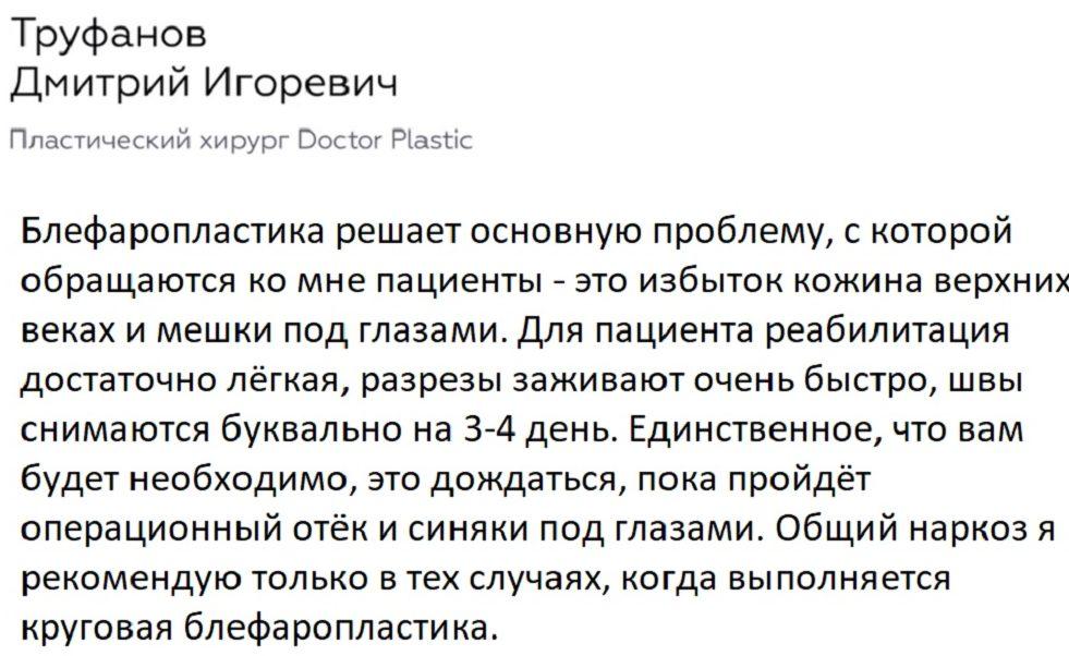 Мнение хирурга о блефаропластике № 3