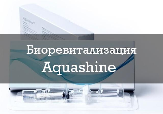 Биоревитализация Aquashine