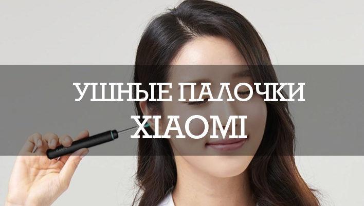 Ушные палочки от Xiaomi: особенности четырех моделей