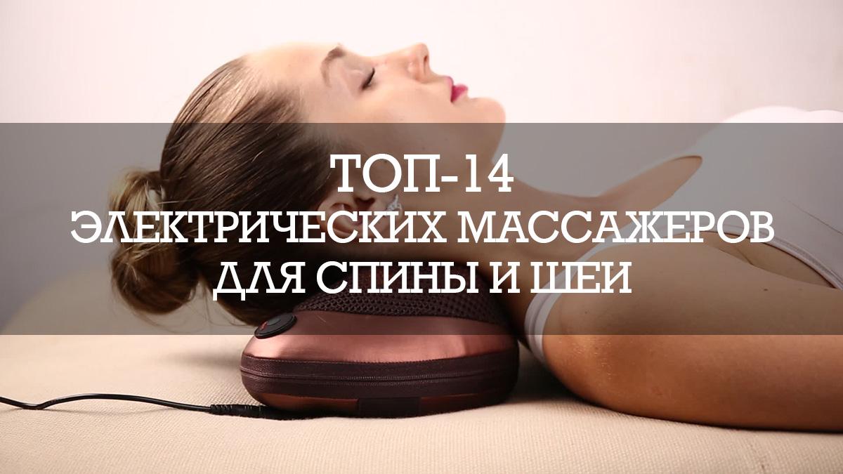 Электрические массажеры для спины и шеи